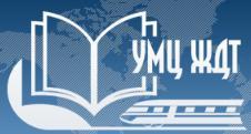 Uchebno-metodicheskij-centr-po-obrazovaniju-na-zheleznodorozhnom-transporte-Novosibirskij-filial