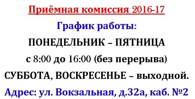 Приемная комиссия - Педагогический колледж N 8 Санкт