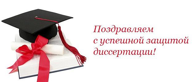 Поздравление в защитой диссертации