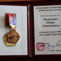 Поздравляем директора колледжа Филатова Игоря Алексеевича с наградой
