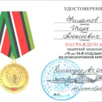 Поздравляем директора колледжа Филатова Игоря Алексеевича с наградой.