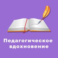 «Педагогические вдохновения»