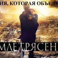 Почтили память о страшной трагедии в Армении