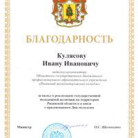Объявлена благодарность министерства