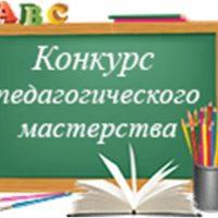 Участие педагогов в конкурсах