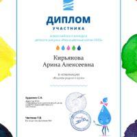 Участие во Всероссийском экологическом конкурсе детского рисунка
