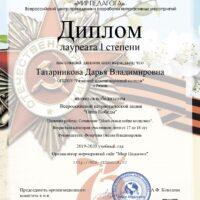 Участие во Всероссийской патриотической акции «Окна победы»