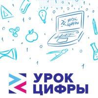 Участие в занятии всероссийского образовательного проекта на портале УРОК ЦИФРЫ.РФ