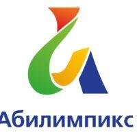 Итоги VI Национального чемпионата «Абилимпикс»