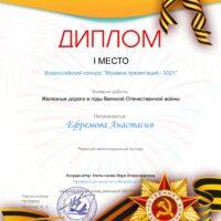 1 место во Всероссийском конкурсе «Мозаика презентаций — 2021»
