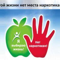 26 июня — Международный день борьбы с наркоманией и незаконным оборотом наркотиков